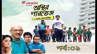 Osthir Parvez- অস্থির পারভেজ | Part 1 | Airtel Drama | Iresh Zaker | Sonia Hossain | Sazu Khadem