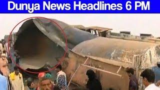 Another Tanker - Dunya News Headlines - 06:00 PM - 28 June 2017