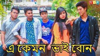TDP | এ কেমন ভাই বোন । Part 1 | New Bangla Funny Video | E Kemon Bhai Bon | New Funny Video 2018