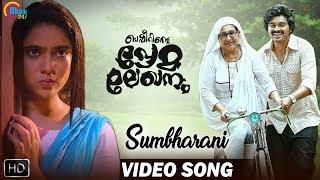 Basheerinte Premalekhanam | Sumbharani Song Video | Sheela, Farhaan Faasil, Sana Althaf |  Official