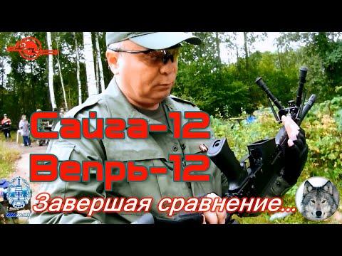 Сайга-12К и Вепрь-12. Завершая сравнение. (Saiga and Vepr. The completion of the comparison.)