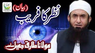 Maulana Tariq Jameel - Nazar Ka Faraib - New Islamic Dars O Bayan,Tariq Jameel Sb