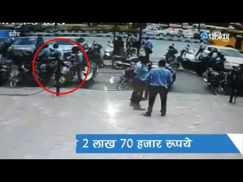 INDORE ROBBERY CASE: Bag containing 2 lakh 70 thousand rupees robbed