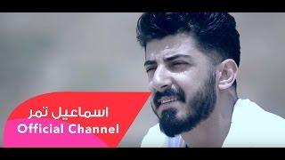 اسماعيل تمر - فيلم || هجرة إلى الموت || Short Film