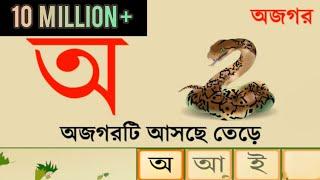 Bangla Alphabets/হাতেখড়ি/বাংলা বর্ণমালা