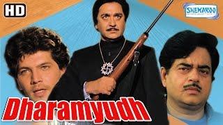 Dharamyudh {HD} (With Eng Subtitles) -  Sunil Dutt - Shatrughan Sinha - Kimi Katkar -Aditya Pancholi