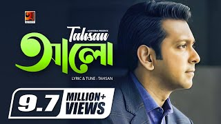 Bangla Song | Aalo | by Tahsan | Album Ecche | Official Art Track | ☢☢ EXCLUSIVE ☢☢