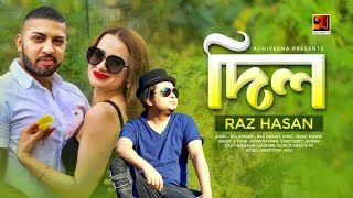 Dil | Raz Hasan | Eid Special Bangla Song 2019 | Official Music Video | ☢ EXCLUSIVE ☢