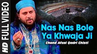 Nas Nas Bole Ya Khwaja JI Full Video Song (HD) | Chand Afzal Qadri Chisti | Nas Nas Bole Ya Khwaja
