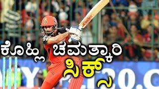 IPL 2017: Virat Kohli's Magical Six Video Going Viral  | Oneindia Kannada