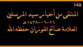 المنتقى من أخبار سيد المرسلين - العلامة صالح الفوزان حفظه الله