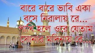 বারে বারে ভাবি একা   bare bare vabi aka bangla heart touching gojol   Fiqh of Tawakkul