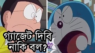 Doraemon Funny Bangla Dubbing | Gadget Dibi Naki Bol | Binodon TV | New Bangla Funny Video 2017