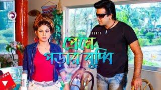 Preme Porar Buddhi | Movie Scene | Shakib Khan | Ratna | Flirt With A Girl