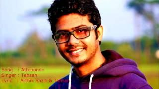 Song: Attohonon | Singer : Tahsan | Lyrics : Arthik Sazib & Tahsan