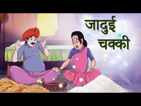 जादुई चक्की New Hindi Kahaniya TOONITOON TV Dadimaa ki kahaniya
