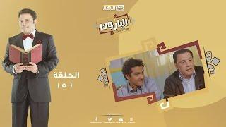 Episode 05 - Al Baroun Series | الحلقة الخامسة  - مسلسل البارون