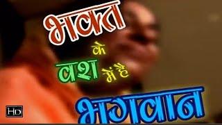 Bhakat Ke Bus Mein Hain Bhagawan | भगत के बस में हैं भगवान  | Ajit Minocha | Original Bhajan