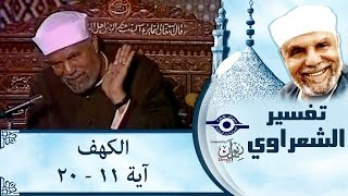 الشيخ الشعراوي |  تفسير سورة الكهف، (آية ١١-٢٠)