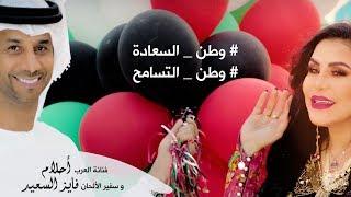 فنانة العرب أحلام وسفيرالألحان فايز السعيد - وطن السعادة وطن التسامح (فيديو كليب حصري) | 2016