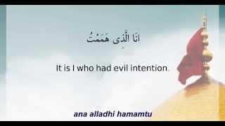 دعاء عرفه (عبد الحی آل قمبر) - Dua Arafa with Eng Translation