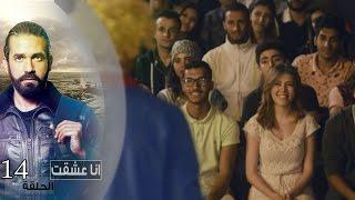 Episode 15 - Ana Ashekt Series | الحلقة الخامسة عشر - مسلسل انا عشقت