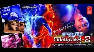 Vatsayana Kamasutra   2 Telugu Movie Part   2