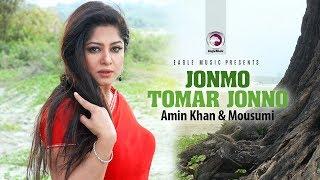 Jonmo Tomar Jonno | Bangla Movie Song | Amin Khan | Mousumi | 2018