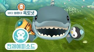 바다 탐험대 옥토넛 - 새로운 시즌2! - 백상어/우산뱀 (더불 에피소드)