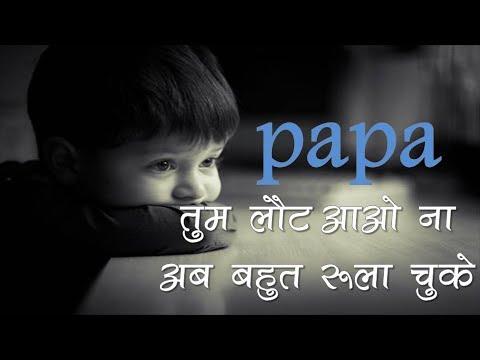 Xxx Mp4 पापा तुम लौट आओ ना अब बहुत रुला चुके Baap Or Beti Ki Dard Bhari Dastan Heart Touching Sad Story 3gp Sex