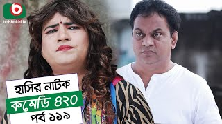 Dom Fatano Hashir Natok | Comedy 420 | EP - 119 | Mir Sabbir, Ahona, Siddik, Chitrolekha Guho, Alvi