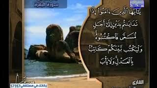 ماتيسر من سورة البقرة الشيخ عبدالرشيد صوفي