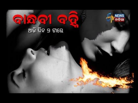 Xxx Mp4 Bandhavi Banhi Promo Etv News Odia 3gp Sex