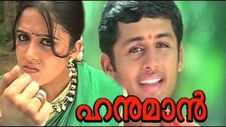 Hanuman 2004: Full Tamil Movie | New Malayalam Movie | Full Malayalam Movie | Full Length Movie