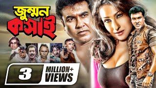 Bangla HD Movie   Jummon Koshai    ft Manna, Rituparna Sengupta, Humayun Faridi, Rajib