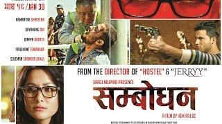 SAMBODHAN | Superhit Nepali Short Movie | Namrata Shrestha