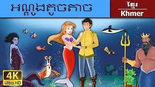 អណ្តូងតូចតាច - រឿងនិទានខ្មែរ -The Little Mermaid Story In Khmer 4K UHD - Khmer Fairy Tales