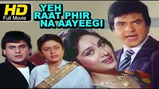 Yeh Raat Phir Na Aayegi | #Bollywood Horror Thriller Hindi Move | Jeetendra, Meenakshi Sheshadri