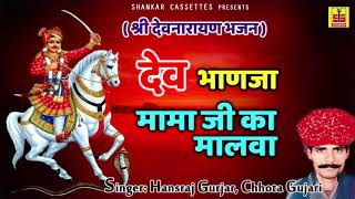 Rajasthani Dhamakedar Dj Song - देव भाणजा मामा जी का मालवा Hansraj Gurjar #Shankar Cassettes