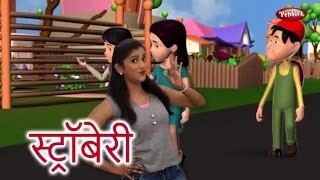 Marathi Rhymes For Children With Actions | Strawberry Song | मराठी बालगीत | Marathi Action Songs