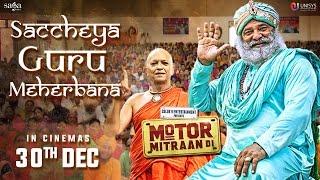 Saccheya Guru Meherbana | Happy Raikoti, Sanj V | Motor Mitraan Di | Jaidev Kumar | SagaMusic