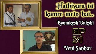 Byomkesh Bakshi: Ep#31 - Veni Sanhar