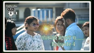 (Episode 4)गोलमाल #ঘেটে ঘ...... # directed by : Manash & Mishal