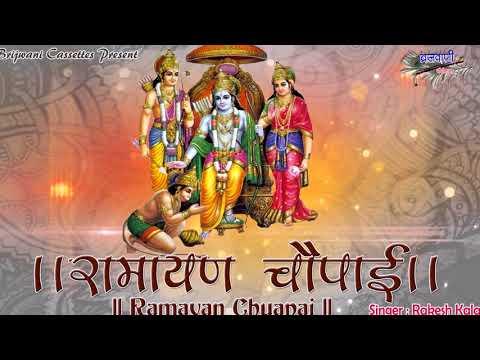 Xxx Mp4 रामायण चौपाई Ramayan Chaupai मंगल भवन अमंगल हारी 3gp Sex