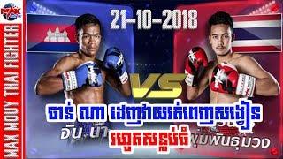 CHAN NA ចាន់ ណា VS NAKARIN PUMPANMUANG MAX MOUY THAI 21 10 2018