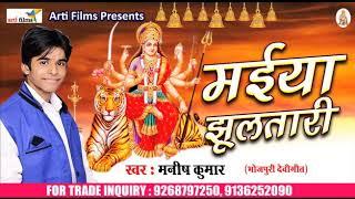 Manish Prajapati 2017 Super Hit Devi Geet Bhojpuri Navratri Song