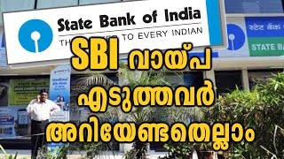 SBI Customer? All You Want To Know About Base Rate | Oneindia Malayalam