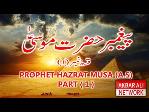 Prophet MUSA AS Story In UrduHindi Part 1