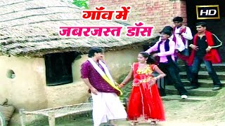 गाँव का मस्त धोबिया डांस | Superhit Dhobiya Geet | Dhobiya Dhobiniya Ka Geet