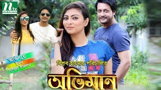 New Bangla Natok Obhiman | Emon, Nabila Islam, Faruq Ahmed, Sohan Khan By Biplob Hayder